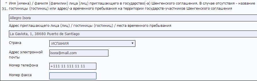 31 пункт анкеты на визу