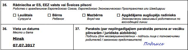 роспись на анкете шенген