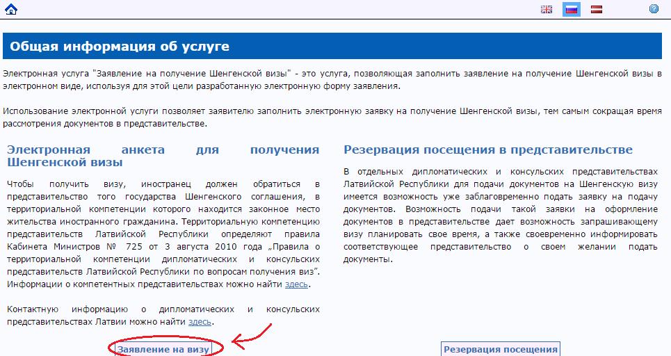 анкета на визу посольство латвии