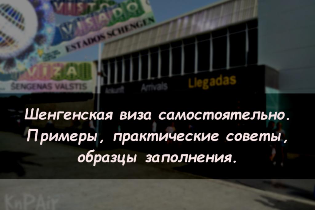 Visa Shengen KnPAir.ru
