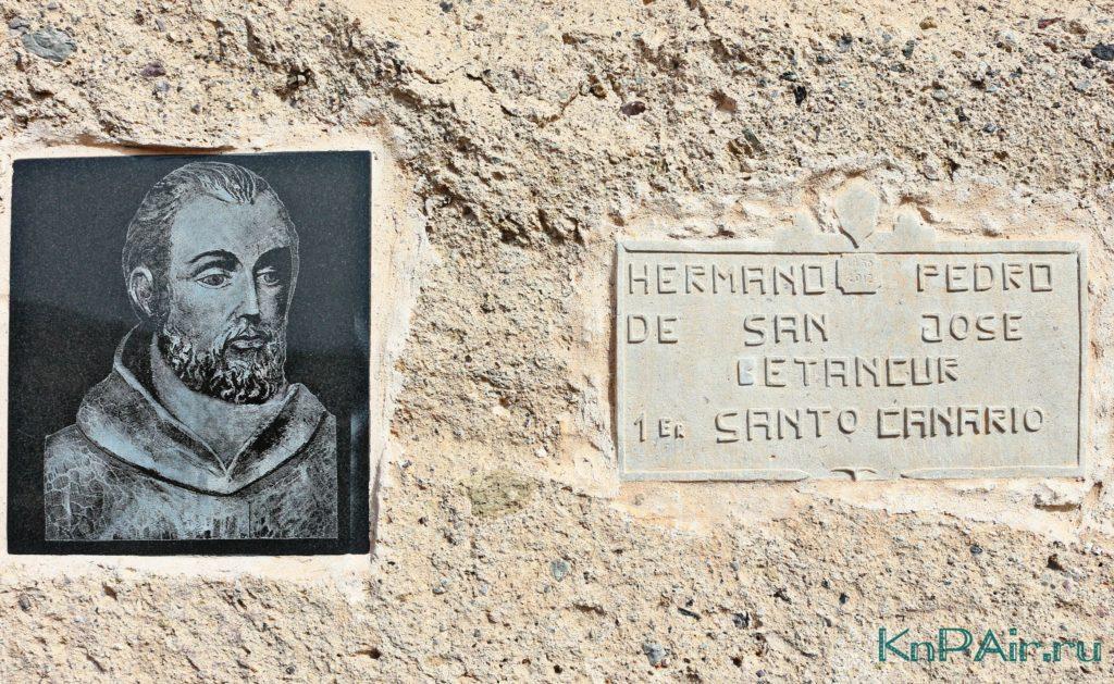 mesto-pokloneniya-tenerife-Hermani-Pedro
