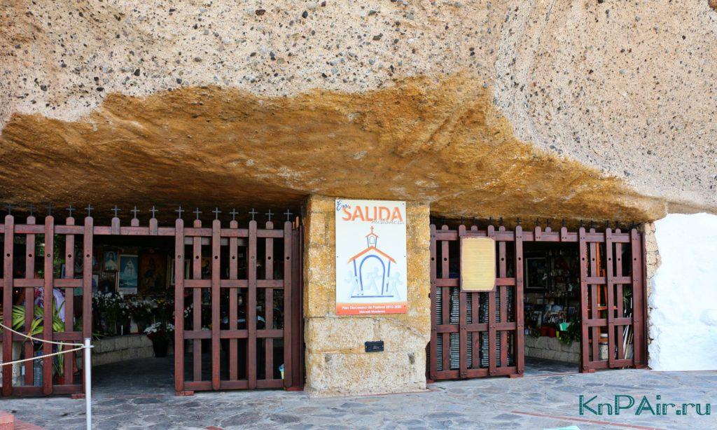 пещера-Санто-Хермано-Педро