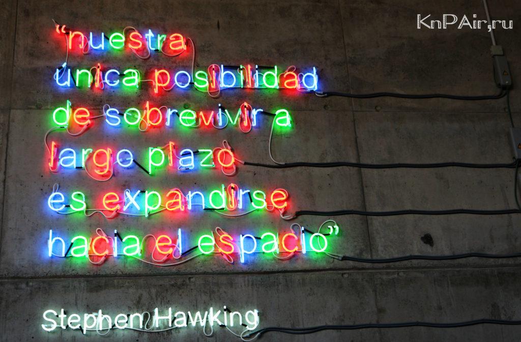 Stephen Hawking La Laguna Tenerife