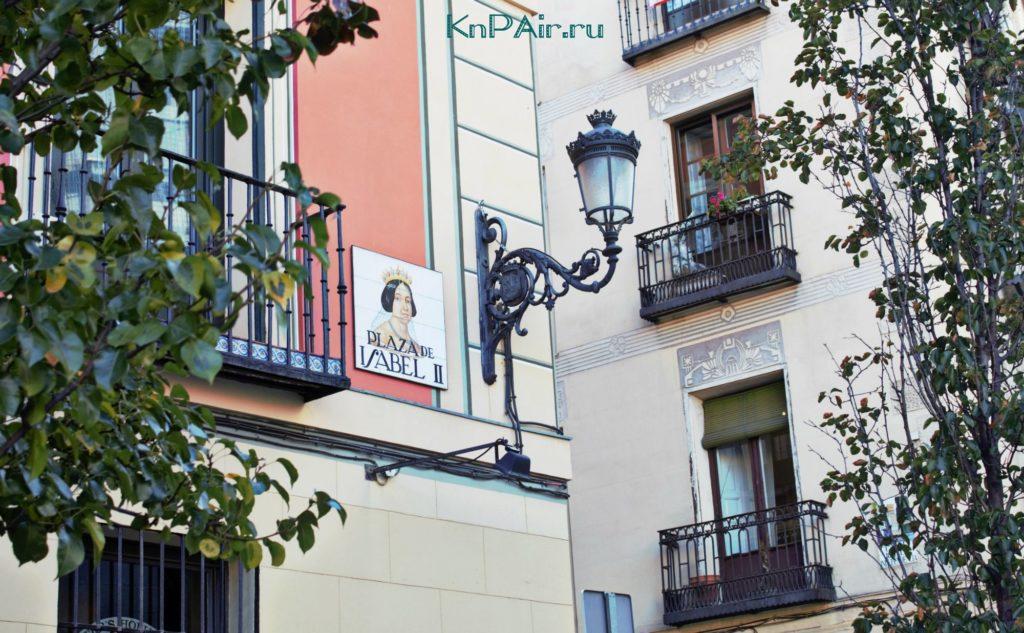 ulitsy-Madrida