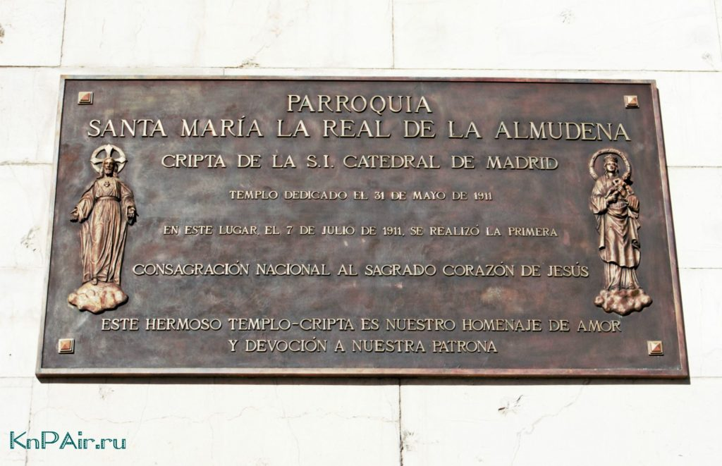 Santa-Maria-La-Real-De-La-Almudena