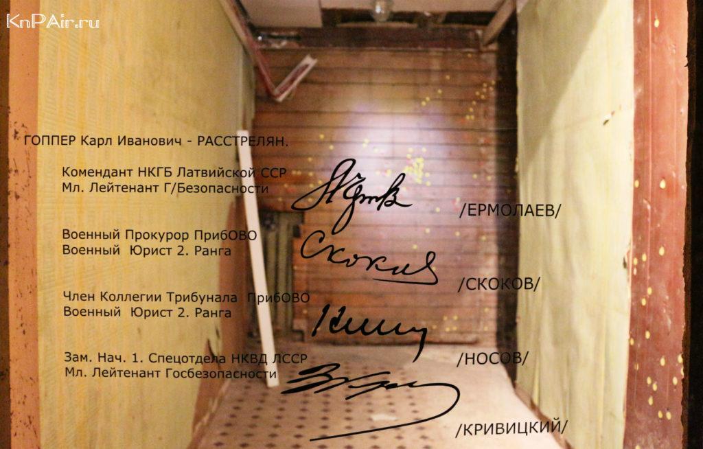место_расстрела_Угловой_Дом