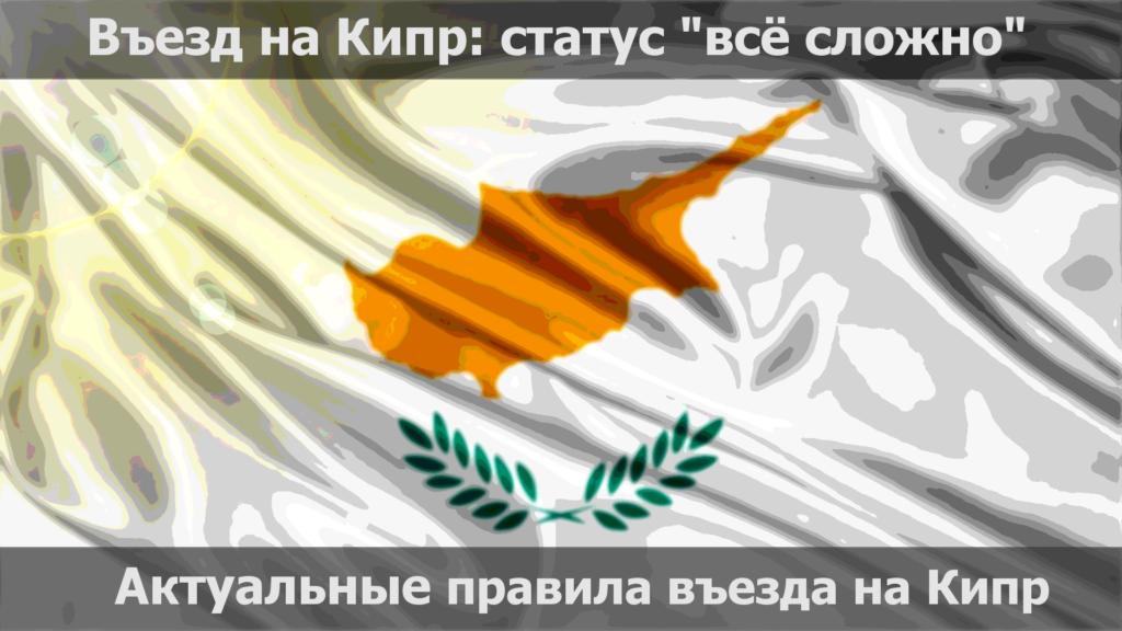 Vezd na Kipr