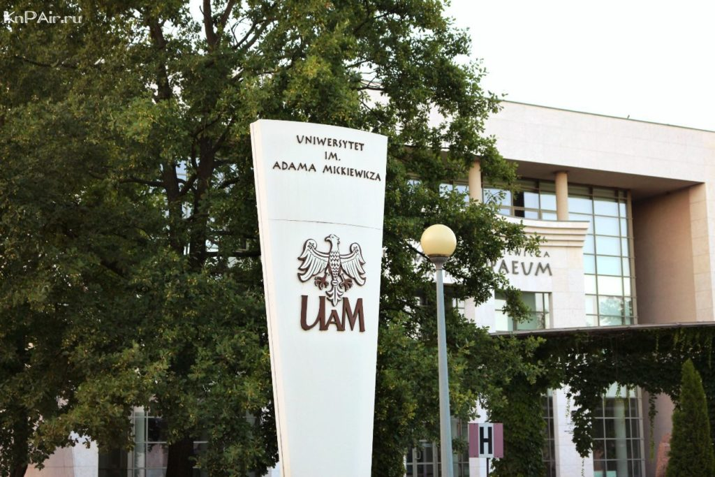universitet-adama-mickevicha-gnezno