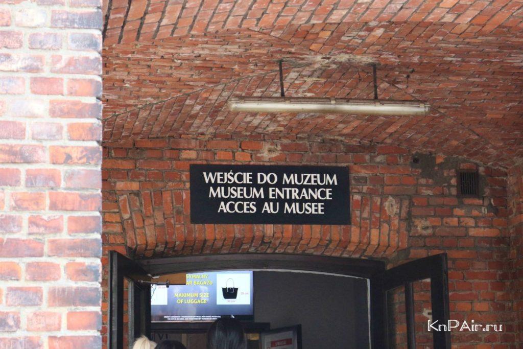 aushvic-muzej-vhod