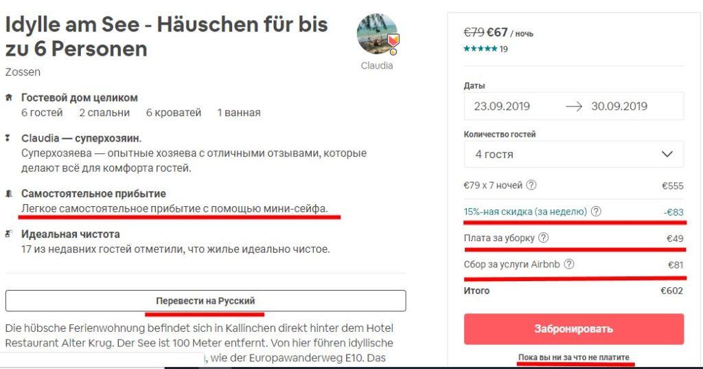 Airbnb-kak-zabronirovat