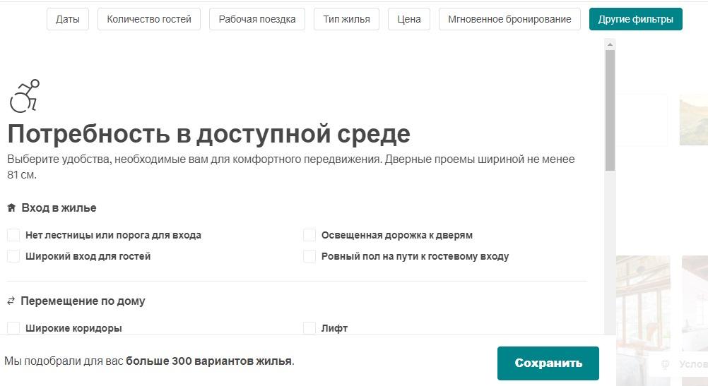 airbnb-filtr-kvartir-dlya-invalidov