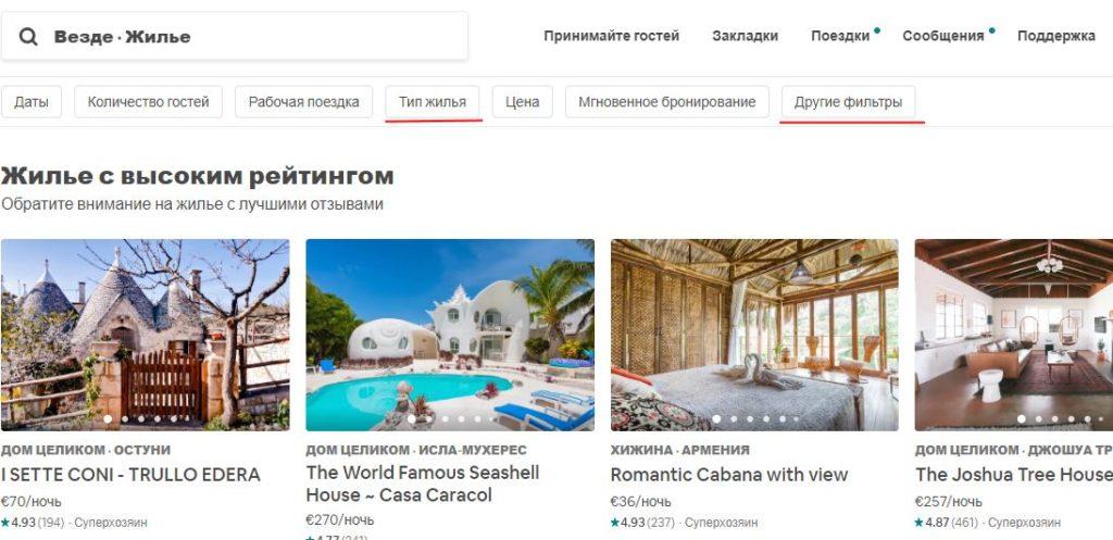 airbnb-kak-rabotaet