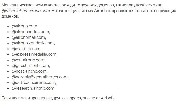 oficialnye-domeny-airbnb