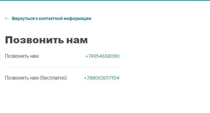 telephon-tehpodderzhki