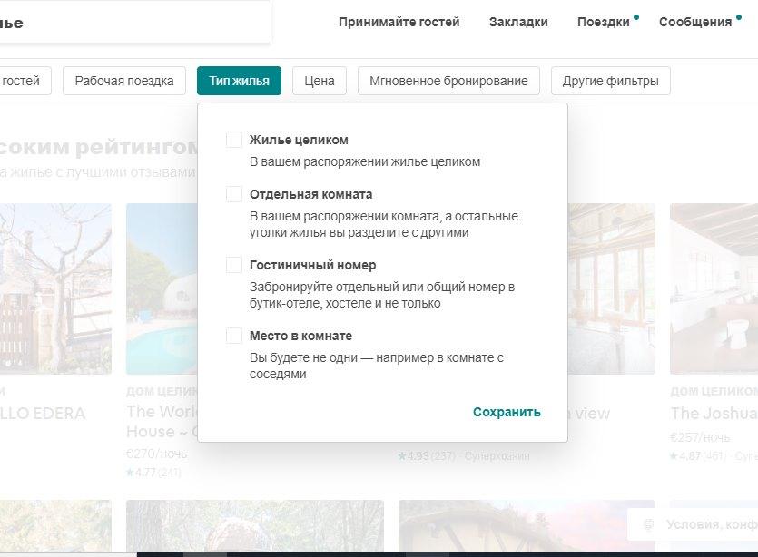 tip-zhilya-airbnb