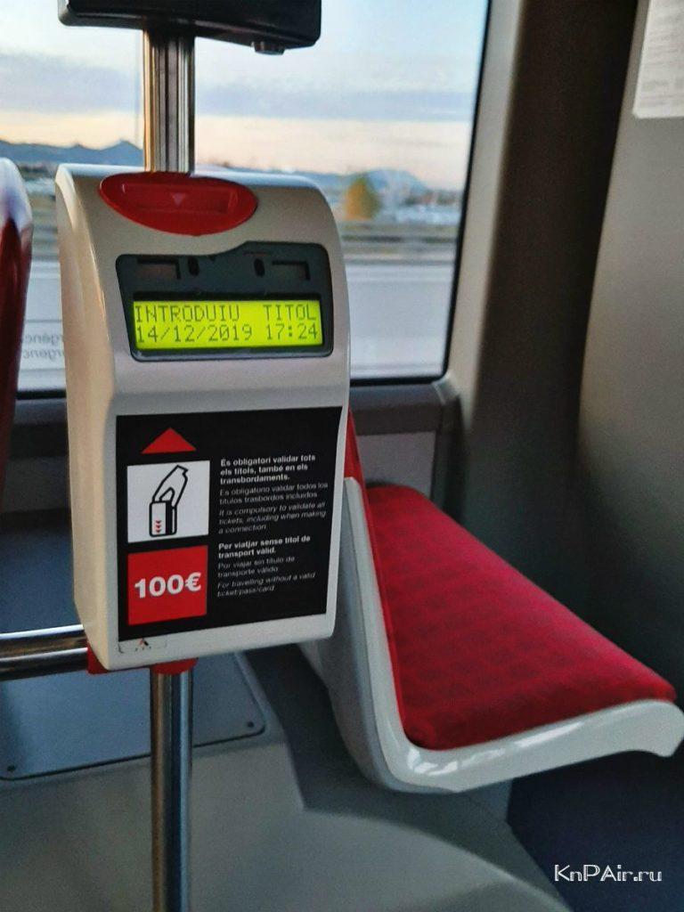 validator-v-avtobuse-46-barselona