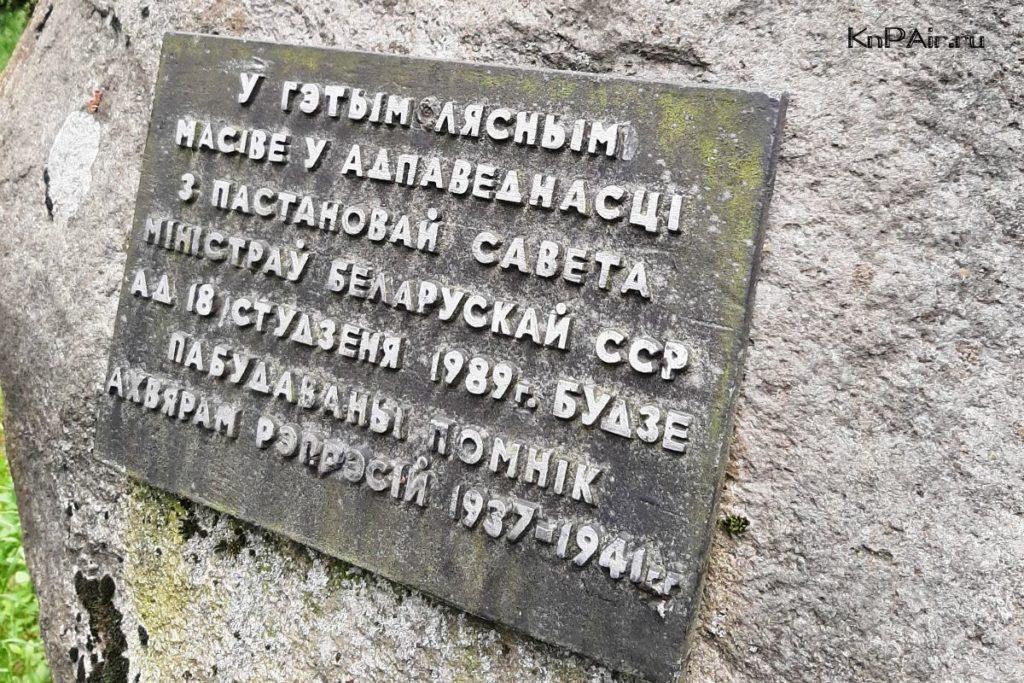 informacionnaya-tablichka-v-kuropatah