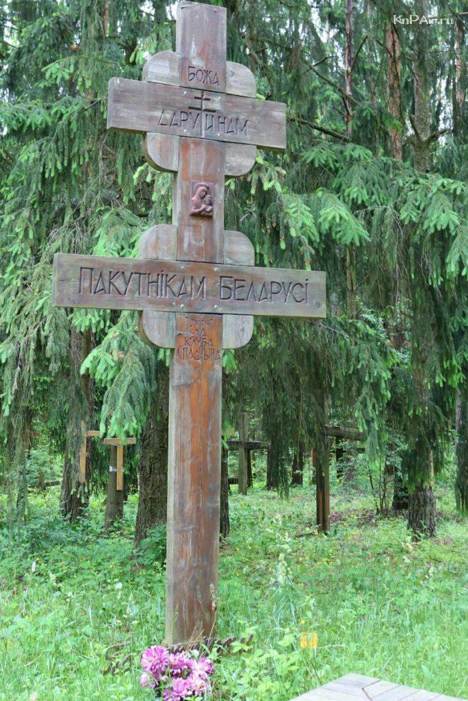 krest-muchenikam-belarusi