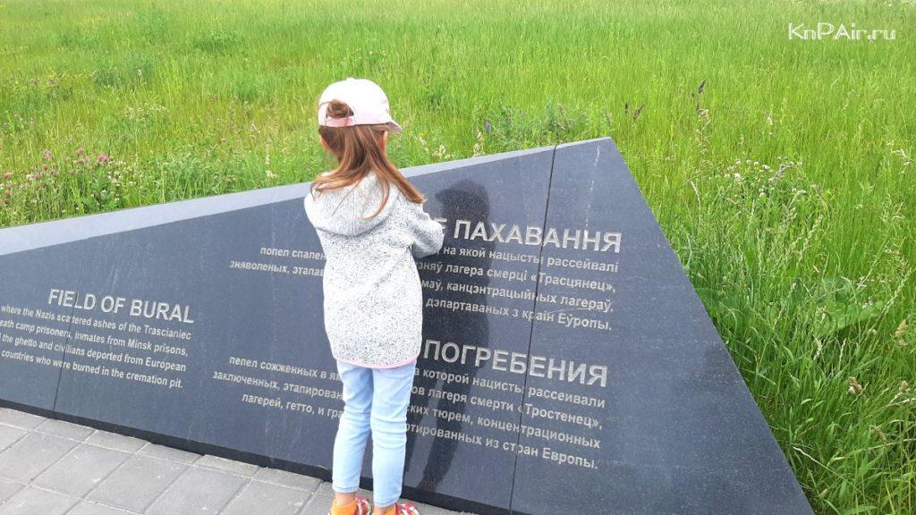 memorial-malyj-trostenec