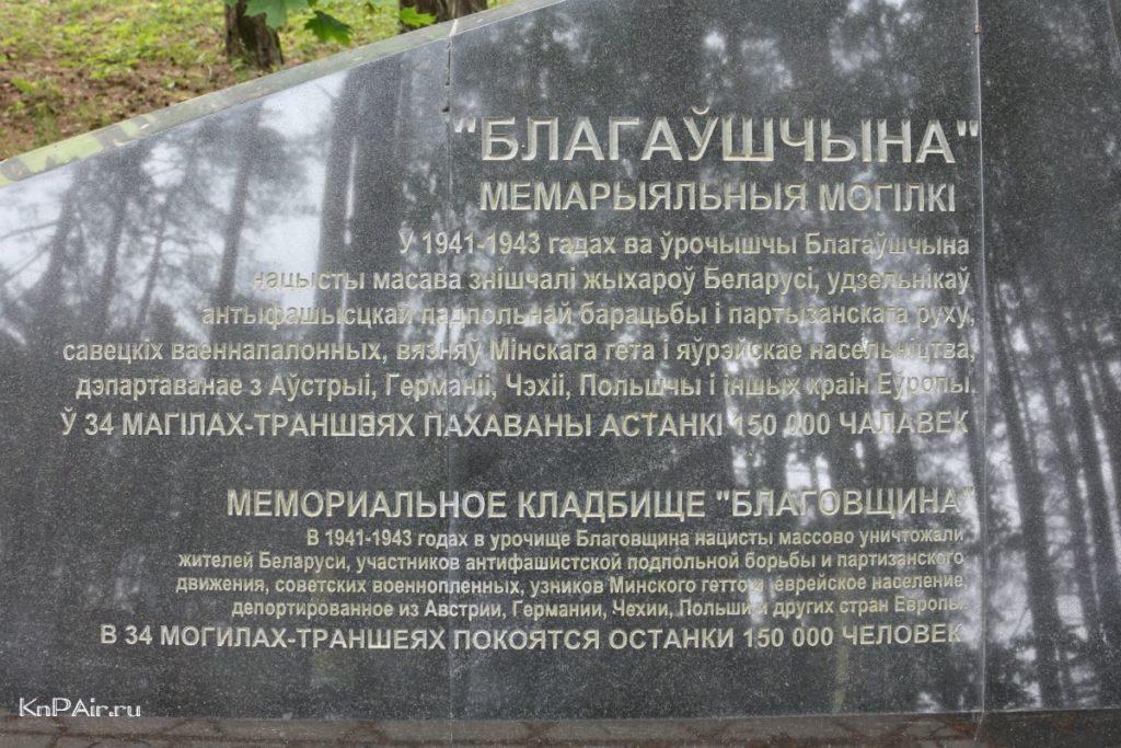 memorialnye-mogily-blagovshchina