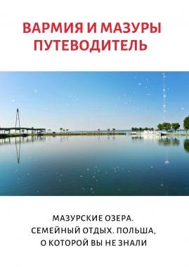 warminsko-mazurskoe-voevodsdvo-putevoditel-knpair.ru